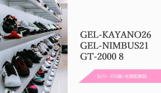 初心者におすすめは?ゲルカヤノとGT-2000、ゲルニンバスの違いを解説【アシックスランニングシューズ比較】