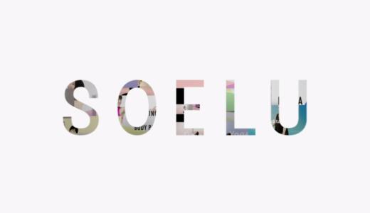オンラインヨガSOELU(ソエル)|自宅フィットネスの内容・料金・評判・口コミ&お得な入会方法をご紹介!