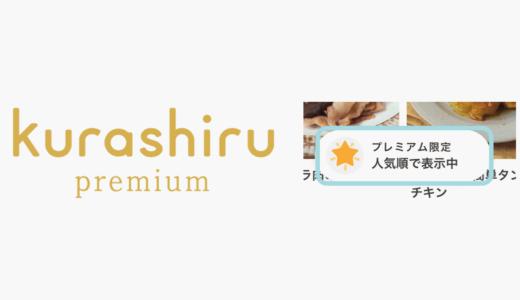 【レシピ動画アプリ】クラシルプレミアムとは?無料会員アカウントとの違いと有料機能をご紹介!