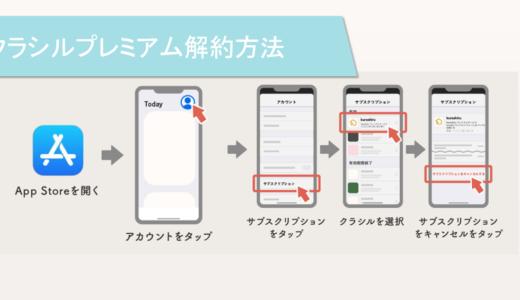 めちゃカンタン!レシピ動画アプリクラシルプレミアムの解約方法【iPhone/Android/Web版】無料で使いたいのに有料会員を解約できないとお困りのあなたに!