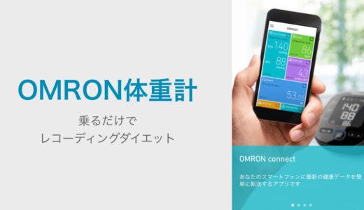 乗るだけレコーディング|あすけんアプリとオムロン体組成計の連携で面倒な入力と起動をスマートに!