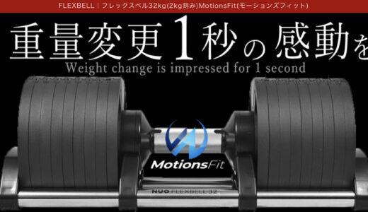 【自宅用ダンベルの選び方】固定式?可変式?4種類からおすすめ重量やポイントで選ぼう